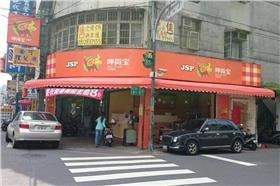 圖/翻攝自呷尚寶JSP臉書