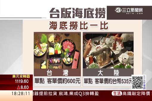 麻辣鍋另類服務搶客 宛如「台版海底撈」|三立新聞台