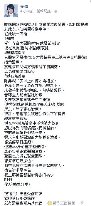 秦偉-秦偉臉書