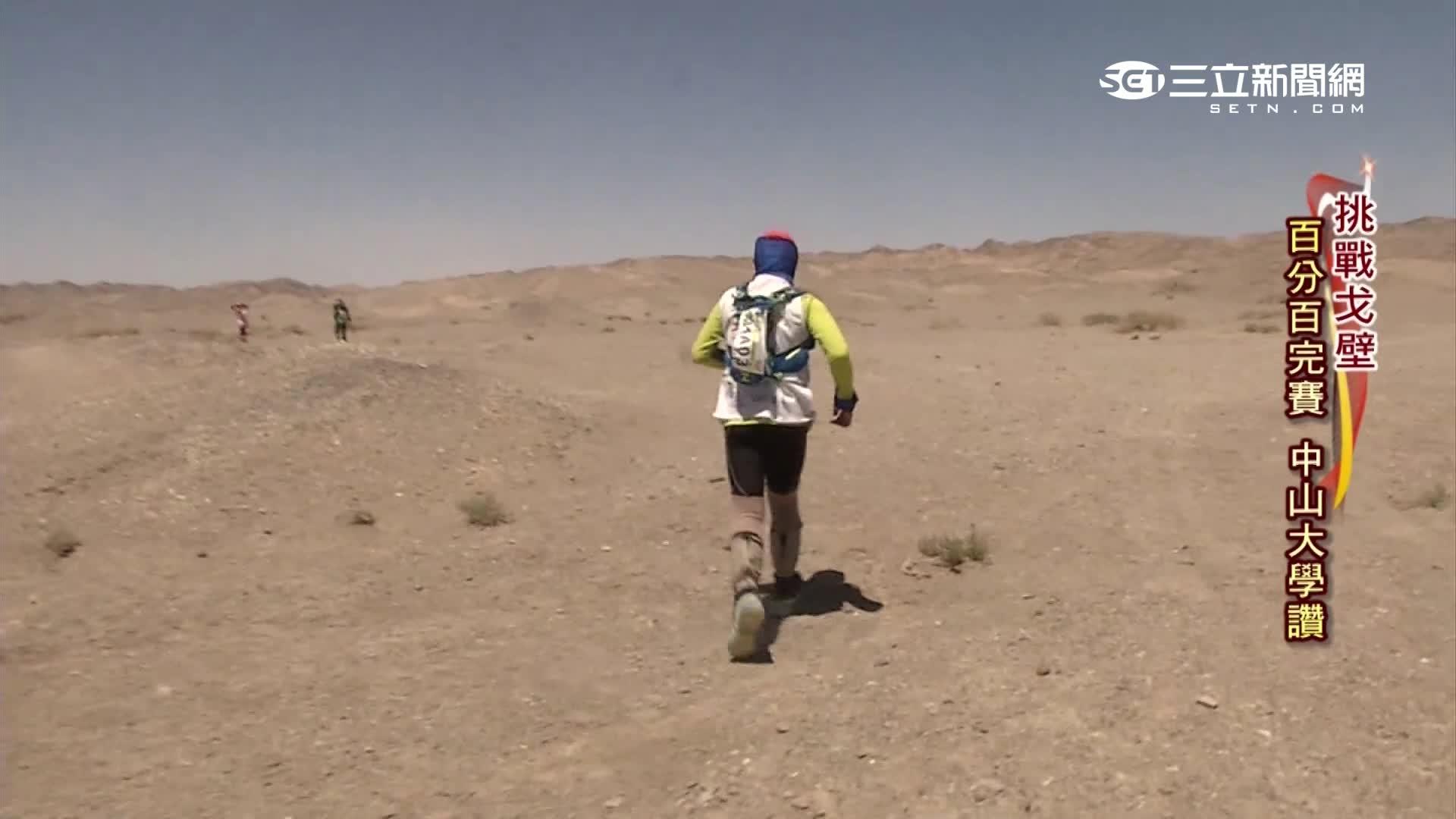 全球最貴路跑 挑戰戈壁全記錄
