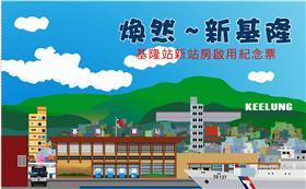 1040627新基隆站套票_台鐵官網