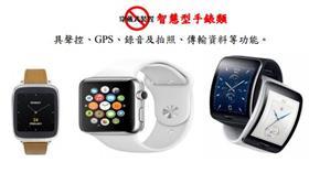 apple watch,指考_大考中心