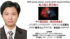 劉文勝、和信(臉書 https://www.facebook.com/photo.php?fbid=10207467786119294&set=pb.1427463448.-2207520000.1435893188.&type=3&theater
