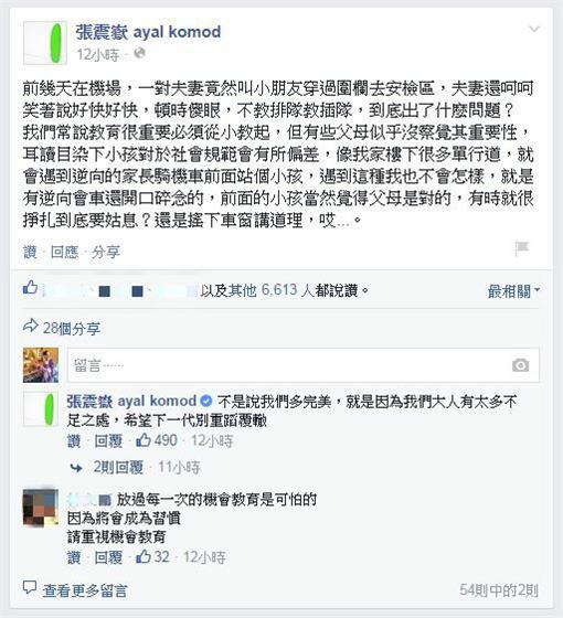 張震嶽臉書