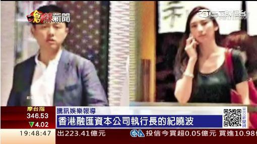 吳佩慈未婚夫紀曉波 傳涉境外洗錢遭查