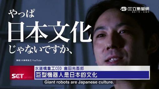 鋼鐵擂台真實版 美日機器人將過招