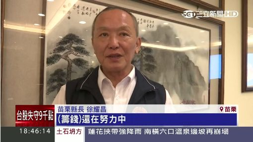 窘困!債築648億 劉文雄諷苗栗「希臘化」