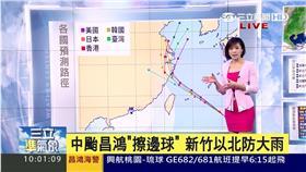 三立準氣象/苑曉琬