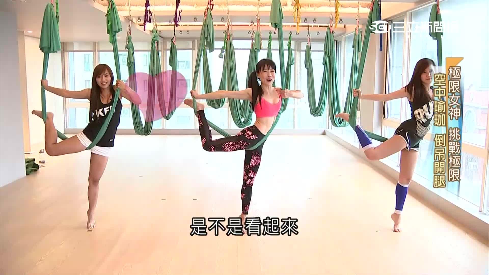 瘦身極限!甜心Ivy挑戰空中瑜珈