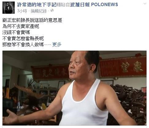 徐常德臉書