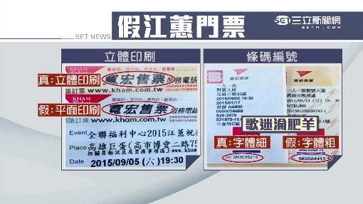 詐騙!江蕙演唱會假票 1張7800元 三立新聞台