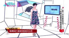 0603-超愛美新聞