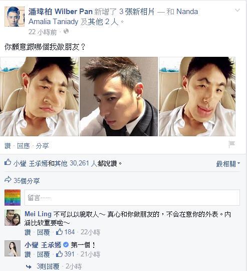 潘瑋柏,臉書