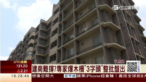 """建商難撐?專家爆木柵""""3字頭""""整批盤出"""
