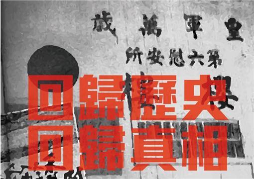 歷史課綱/洪秀柱臉書