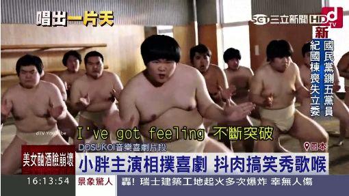 小胖主演日劇 搞笑穿丁字褲唱又跳