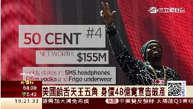 50 Cent破產1600