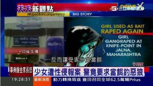 警要她當餌竟跟丟... 印度少女2度遭性侵