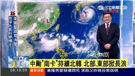 三立準氣象0716/中颱「南卡」持續北轉 北部、東部掀長浪