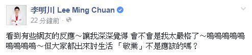 李明川臉書
