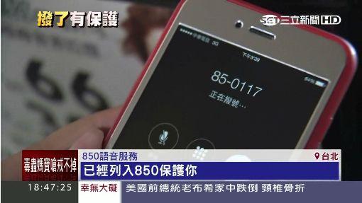實測850真假1800