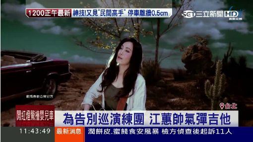 江蕙彈吉他 陳子鴻笑稱怕她帶回家