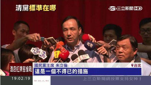 """藍清黨""""開鍘5黨員"""" 遭批兩套標準"""