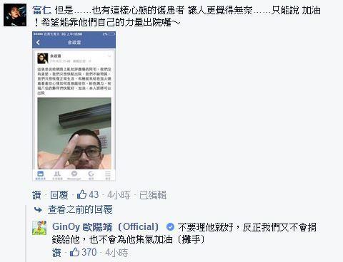 歐陽靖 臉書