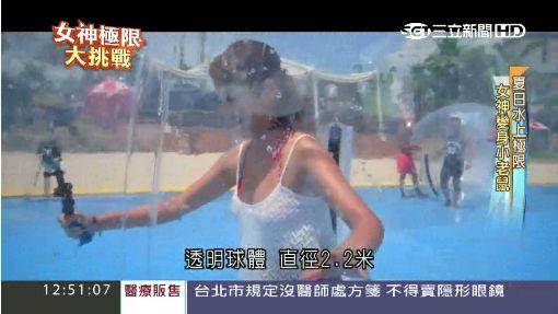 挑戰7層樓水上龍捲風!女神狂尖叫