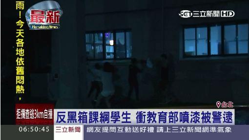 反黑箱課綱學生 衝教育部噴漆被警逮|三立新聞台