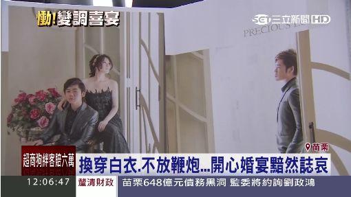 「傷心婚禮」 6名同窗麻吉 永遠缺席了|三立新聞台