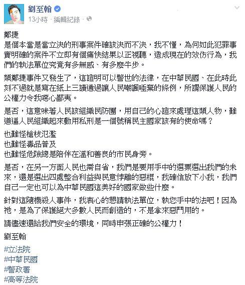 ▲圖/翻攝自劉至翰臉書
