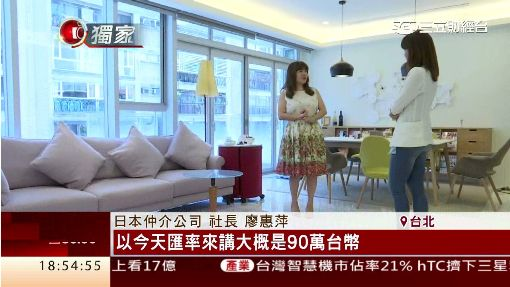 廖惠萍日本賣房致富 台灣豪宅只租不買
