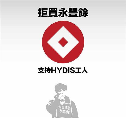 連署抵制永豐餘 圖/翻攝自《地球公民基金會》臉書