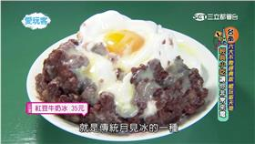愛玩客/台南菁寮老街 古早味雞蛋紅豆牛奶冰