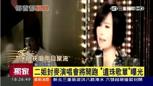 """二姐封麥演唱會將開跑 """"遺珠歌單""""曝光"""