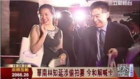 林知延,吳欣盈,華南金控,新光金控,離婚 圖/資料照