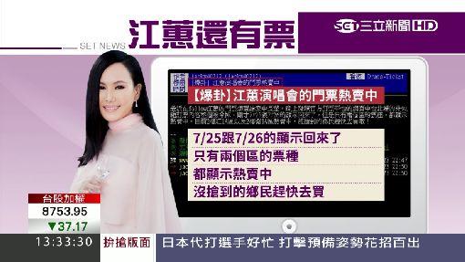 江蕙演唱會明登場 寬宏突釋168張票惹議