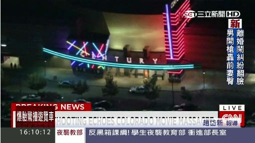 美電影院驚傳槍響!釀3死7傷 槍手自盡