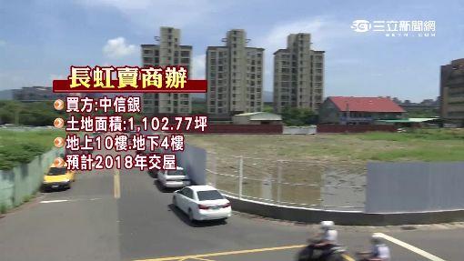 房市喜訊! 長虹內湖廠辦51.4億賣中信銀