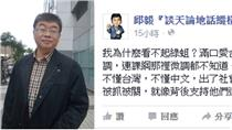 邱毅轟黑箱/臉書