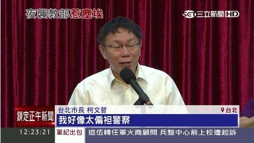 錄音檔曝光!分局長明知逮記者執意移送|三立新聞台