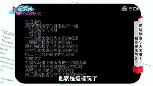 0727-超愛美新聞