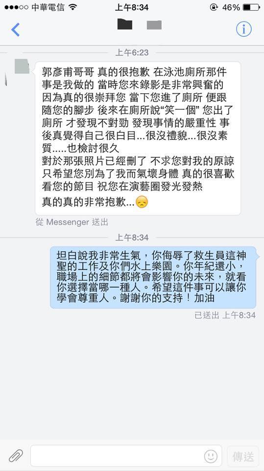 郭彥甫,游泳教練,藝人,尿尿,外景▲圖/翻攝自郭彥甫臉書