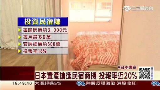 日本置產搶進民宿商機 投報率近20%