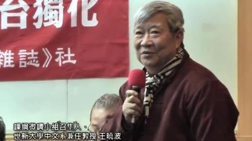 ▲課綱微調小組召集人王曉波。(圖/翻攝自YouTube)