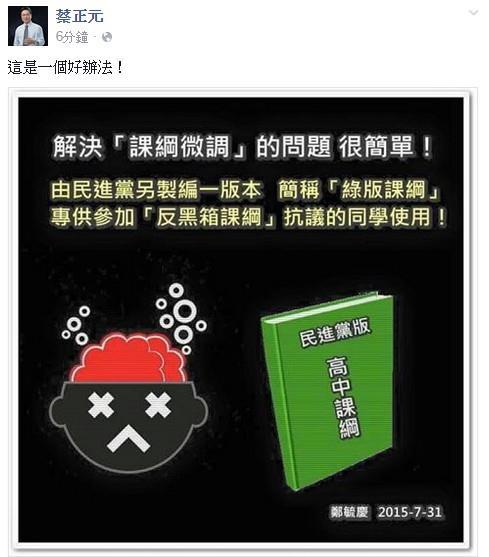 蔡正元臉書