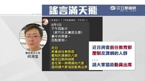 """白狼搖旗反""""反課綱"""" 傳近日壓制教部同學"""