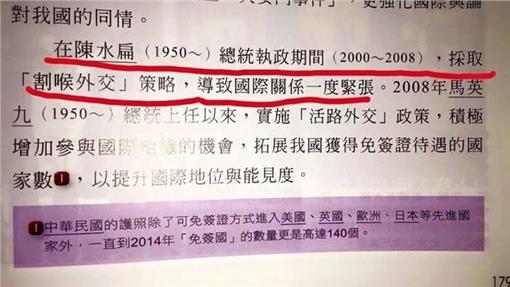 歷史課本(圖/翻攝自反黑箱課綱 吳思華下台粉絲專頁)