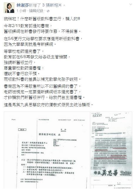 教育部公文(圖/翻攝自林淑芬臉書)